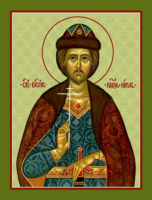 img ST. IGOR,  Grand Prince of Chernigov and Kiev,