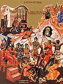 14,000 Infants (the Holy Innocents) slain by Herod at Bethlehem