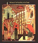 Forefeast of the Entry into the Temple of the Most Holy Theotokos