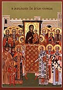1st Sunday of Great Lent: Sunday of Orthodoxy