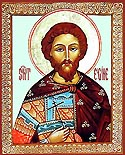 Martyr Eugene at Trebizond