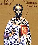 St Antipatros, Bishop of Bostra in Arabia