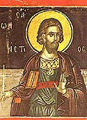 Martyr Aetius of the Holy 40 Martyrs of Sebaste