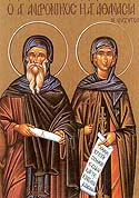 Venerable Andronicus of Egypt with his Wife