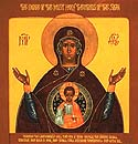 "Icon of the Mother of God of ""the Sign"""