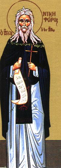 Venerable Nicephorus of Mount Athos