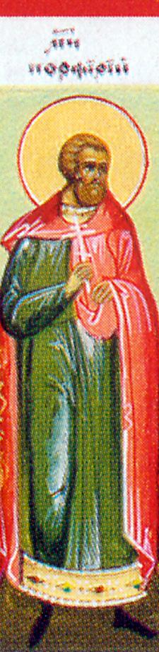 Martyr Porphyrius the Actor