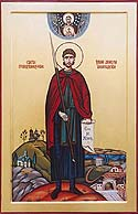 Martyr Avakum the Deacon of Serbia