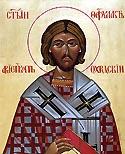 St. Theophylactus of Ochrid