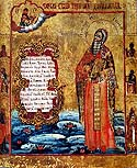 Hieromartyr Charalampus (Haralambos) the Bishop of Magnesia in Thessaly