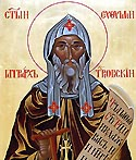 St. Euthymius, Patriarch of Trnovo and Bulgaria