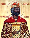 Blessed Peter the King of Bulgaria