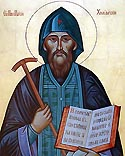 Venerable Paisius of Hilandar, Bulgaria