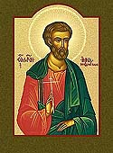 Martyr Inna, Disciple of the Apostle Andrew, in Scythia