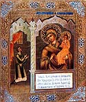 "Icon of the Mother of God of ""the Unexpected Joy"" from Andronikov"
