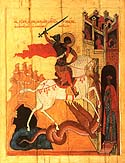 Dedication of the Church of the Greatmartyr George in Lydia