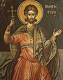 Martyrs Nicephorus, Antoninus, and Germanus of Caesarea, in Palestine