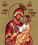 "Icon of the Mother of God ""of the Myrtle Tree"""
